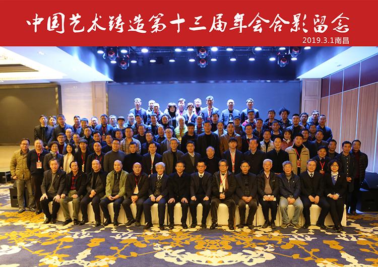 中国伟德体育苹果app铸造第十三届年会在江西南昌召开