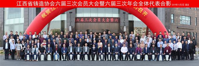 江西铸造聚焦转型升级、绿色发展——江西省铸造协会六届三次会员大会暨六届三次年会隆重开幕